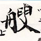 HNG036-0314