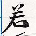 HNG036-0317