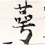 HNG036-0323