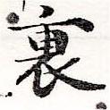 HNG036-0339