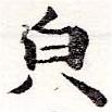HNG036-0356