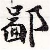 HNG036-0377