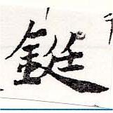 HNG036-0383