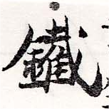 HNG036-0386