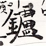 HNG036-0387