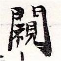 HNG036-0391