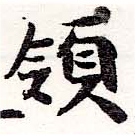 HNG036-0403