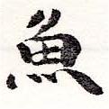 HNG036-0410