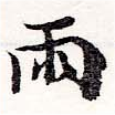 HNG036-0494