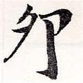 HNG036-0524