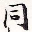 HNG036-0535