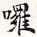 HNG036-0553