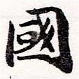 HNG036-0556