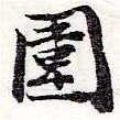 HNG036-0557