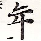 HNG036-0643