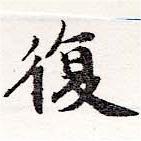 HNG036-0662