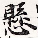 HNG036-0684