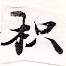 HNG036-0754