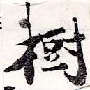 HNG036-0761b