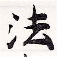 HNG036-0794