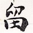 HNG036-0835
