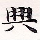 HNG036-0916