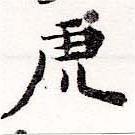 HNG036-0934