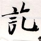 HNG036-0947b