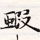HNG036-1096b