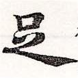 HNG036-1102b