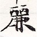 HNG036-1106a