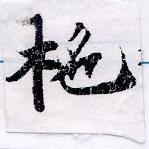 HNG036-1112