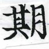 HNG037-0184