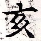 HNG037-0442b