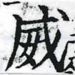 HNG037-0588