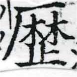 HNG037-0757