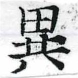 HNG037-0817