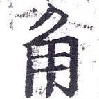 HNG037-0912b