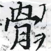 HNG037-1013