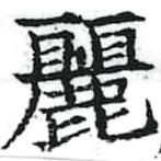 HNG037-1095b