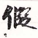 HNG038-0011