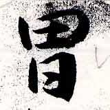 HNG038-0029