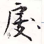 HNG038-0127