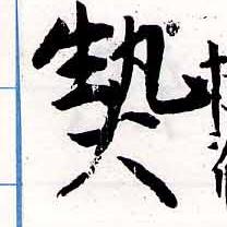 HNG038-0190