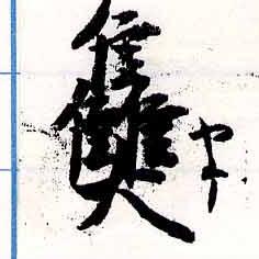 HNG038-0191