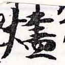 HNG038-0196