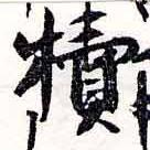 HNG038-0199