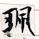HNG038-0204
