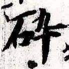 HNG038-0222