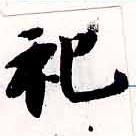 HNG038-0224